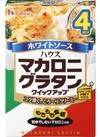 マカロニグラタン クイック 138円(税抜)
