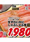 生ずわいがに しゃぶしゃぶ用 1,980円(税抜)