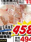 本鯛切身<鍋物用> 458円(税抜)