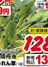 ほうれん草 128円(税抜)