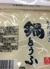 鍋豆腐k 92円