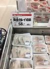 黄金かれい切身 58円(税抜)