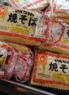 マルちゃん焼きそば(ソース・塩) 128円(税抜)