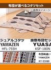 布団が選べるコタツセット 10,000円(税抜)