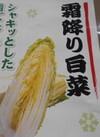 霜降り白菜 108円(税抜)