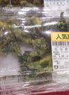 たらの芽の天ぷら 298円(税抜)