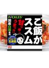 ご飯がススム キムチ、ミックスキムチ 198円(税抜)