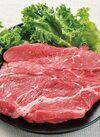 牛肉赤身肩ロースステーキ味付用 157円(税抜)