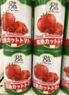 トマト缶詰 ダイスカット 400g 87円(税抜)