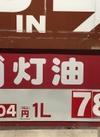灯油 78円
