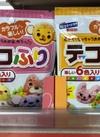 デコふり各種 69円(税抜)