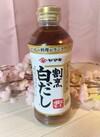 白だし 249円(税抜)
