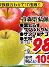 葉とらずサンふじりんご・ジョナゴールド・王林 98円(税抜)