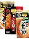 鍋つゆストレート(ごま豆乳鍋・寄せ鍋・キムチ鍋) 198円(税抜)