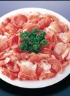 国産豚肉小間切れ 128円(税抜)