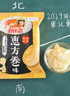 ポテトチップス恵方巻味 【ローソン限定】 178円