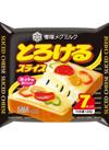 とろけるスライス 179円(税抜)