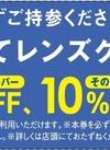 使い捨てレンズクーポン(その他のメーカー) 10%引