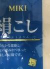 MIKIとうふ 絹ごし 49円(税抜)