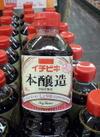 本醸造しょうゆ 128円(税抜)