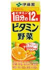 ビタミン野菜 58円(税抜)