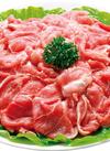 豚肉もも切り落とし 90円(税抜)