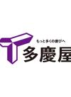 トクバイご利用の方限定クーポンプレゼント中! 50円引