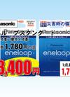 エネループスタンダード 3,400円