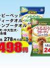 ハッピーペットボディタオル 他 498円