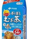 伊藤園 香り薫るむぎ茶 ティーバッグ 138円(税抜)