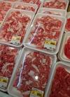 国産豚肉こま切り落とし 98円(税抜)