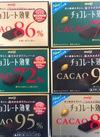 チョコレート効果72%・86%・95% 198円(税抜)