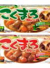 こくまろカレー(甘口/中辛) 88円(税抜)