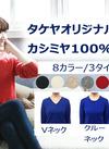 カシミヤ100% オリジナルセーター 7,900円(税抜)