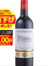 シャトー・オーリニャック 980円(税抜)
