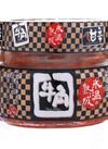 牛角キムチ 198円(税抜)