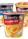こんがりパン(コーンポタージュ・クラムチャウダー・完熟かぼちゃポタージュ) 97円(税抜)