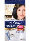 サロンドプロ無香料クリーム 各色 398円(税抜)