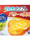 さわやかソフトバターの風味 168円(税抜)