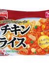 チキンライス 268円(税抜)