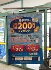 予告!電子マネー上乗せキャンペーン 10,000円