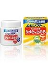 かゆみ肌の治療薬ムヒソフトGX 150g 798円(税抜)