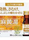 ツムラ漢方内服液麻黄湯 30ml×3本 880円(税抜)