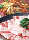 豚肉バラうす切・鍋物用 40%引