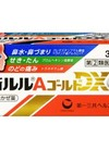 新ルルAゴールドDX 798円(税抜)