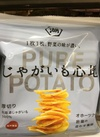 じゃがいも心地(合わせ塩味・絶妙バター) 99円(税抜)