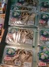 生食用生かき 380円(税抜)