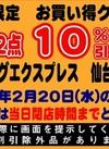 2月20日限定!WEB限定お買い得クーポン券!! 10%引