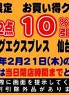 2月21日限定!WEB限定お買い得クーポン券!! 10%引
