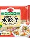 お肉がおいしい水餃子(スープ付) 386円(税込)
